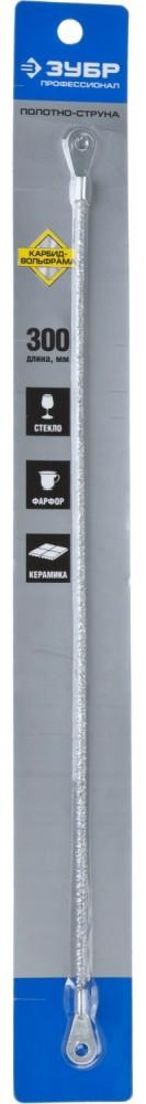 Полотно-струна по кафелю и стеклу ЗУБР ПРОФЕССИОНАЛ (300 мм)Буры, сверла, коронки<br><br>