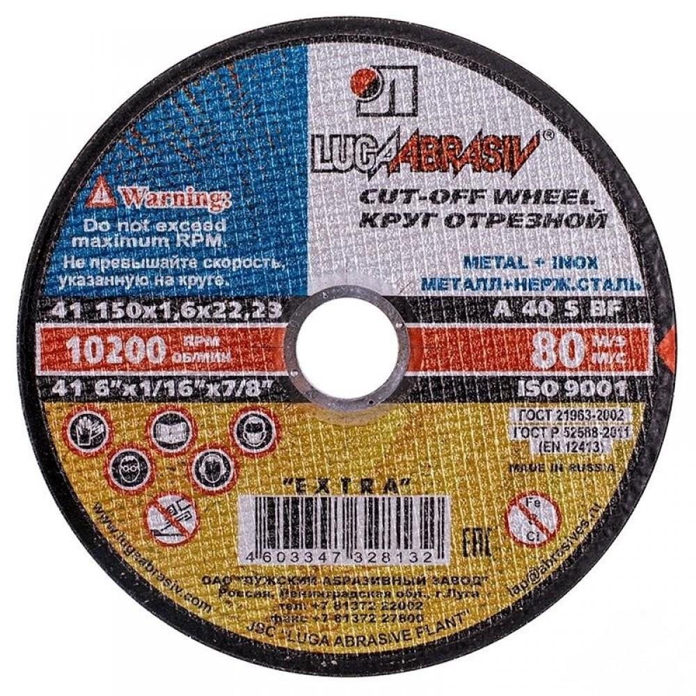 Диск по металлу (180х2х22.2 мм)Диски<br><br>