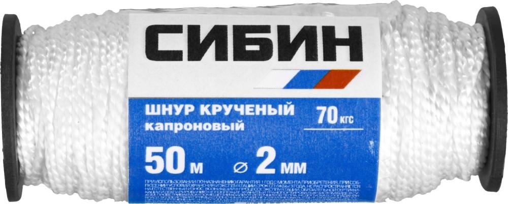 Шнур кручёный капроновый СИБИН (50 м)Карандаши, нити, порошки, клинья<br><br>