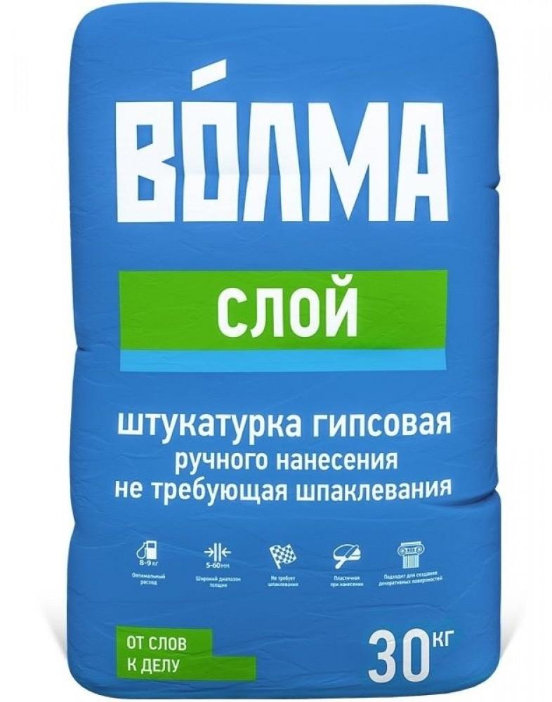 Штукатурка ВОЛМА СЛОЙ Универсальный (30 кг)Штукатурные смеси<br>Популярность, которой пользуется штукатурка ВОЛМА СЛОЙ (30 кг) обуславливается удобством в работе и широкой  областью применения. Материал используется для выравнивания потолков, стен из бетона, блоков, кирпича,  газо-пенобетона, цементно-известковых штукатурок, гипсокартона, ГВЛ и других впитывающих и невпитывающих оснований, внутри помещений, отличающихся нормальными влажностными характеристиками. При этом получаемая поверхность гладкая и ровная, готовая к последующему декорированию ЛКМ или обоями, что по<br>